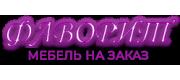 Фаворит Мебель